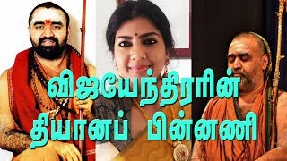 Video விஜயேந்திரரின் தியானமும் காமமும் | Why Vijayendra meditated? | Shocking Truth revealed MP3, 3GP, MP4, WEBM, AVI, FLV Maret 2018