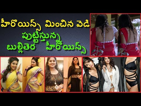 Video Telugu TV actress more hot then Telugu actress | Telugu latest  | tollywood download in MP3, 3GP, MP4, WEBM, AVI, FLV January 2017