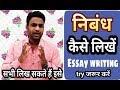 निबंध कैसे लिखें|nibandh kaise likhe|how to write an essay|essay writing