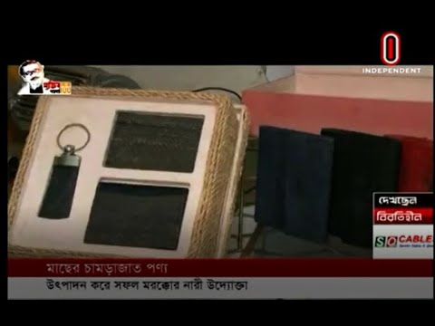Bags, wallets, key rings, watches are all made of fish skin (22-09-2020)Courtesy: Independent TV