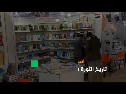 معرض الكتاب الدولي 2020.. أفضل وأرخص الكتب