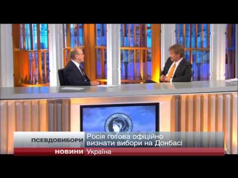 Росія готова офіційно визнати вибори на Донбасі