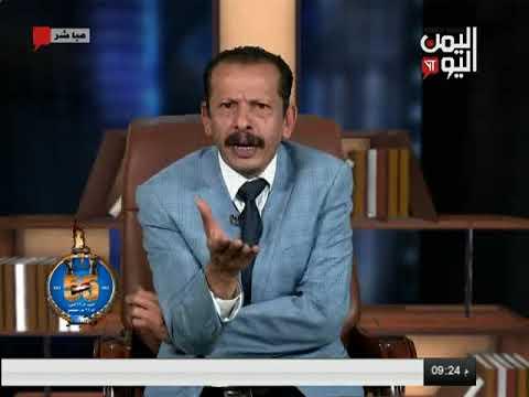 اليمن اليوم 30 9 2017