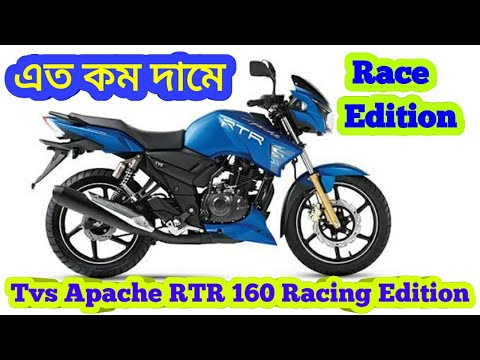 Tvs Apache RTR 160 Race Edition 2020 | New Colours | Features | Price & Full Details🔥Israfil's World