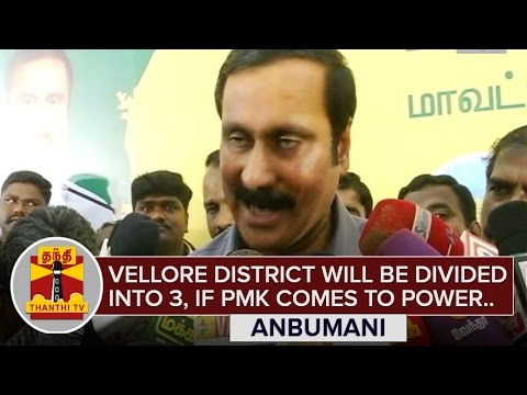Vellore-District-will-be-divided-into-3-if-PMK-comes-to-power--Anbumani-Ramadoss