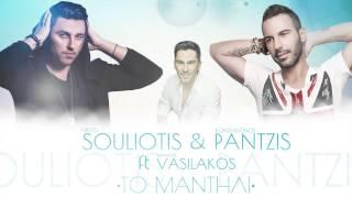 Konstantinos Pantzis & Nikos Souliotis - To Mantili (feat. Thana) (Remix 2015)