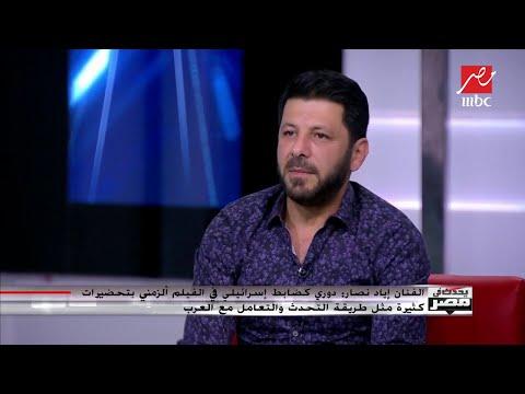 """إياد نصار: من الصعب التعاطف مع """"ديفيد"""" في """"الممر"""""""