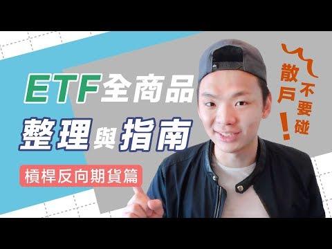 ETF 什麼類型散戶不要碰?ETF全商品整理與指南(下)槓桿反向期貨篇|【覺得價值投資】EP3|Ja