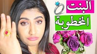 حركات البنت المخطوبة | The Engaged Girl