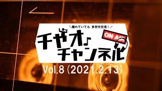 離れていても多世代交流!チャオチャンネルVoL.8(21.02.13)