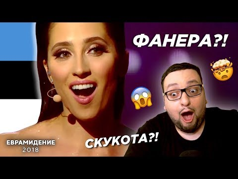 Elina Nechayeva - La Forza (Estonia) Евровидение 2018 | REACTION (реакция) (видео)