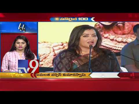 SunRise 100 || Speed News || 24-03-2019 - TV9