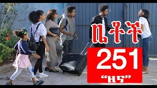 "Betoch  - ""ዘና"" Comedy Ethiopian Series Drama Episode 251"