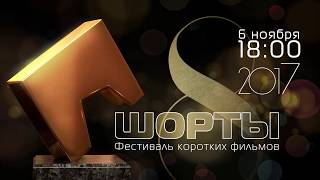 Заставка фестиваля ШОРТЫ 2013