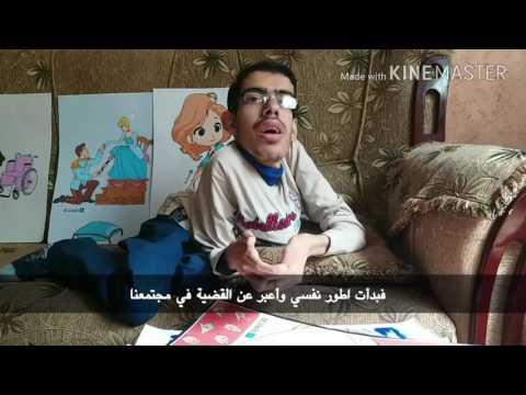 محمد الدلو يلون عالمه رغم الإعاقة