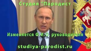 Видео поздравление с днем рождения (юбилеем) компании от Путина