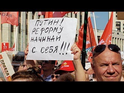 Митинг в Москве против пенсионной реформы 02.09.2018