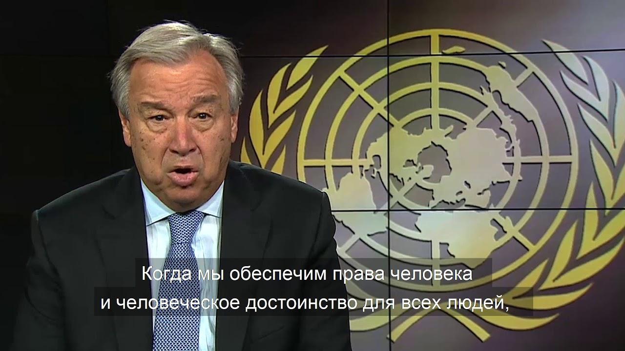 Послание главы ООН по случаю Дня ООН