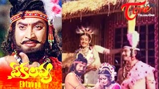 Video Ekalavya Full Length Telugu Movie | Krishna, Jayaprada MP3, 3GP, MP4, WEBM, AVI, FLV Oktober 2018