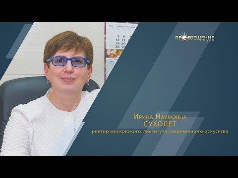 Сухолет Ирина | Ректор Института Современного Искусства