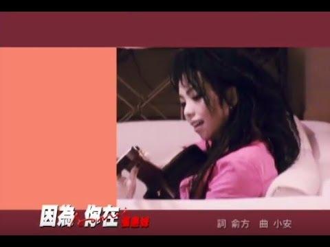 張惠妹 A-Mei - 因為你在 Because You (華納 official 官方完整版MV)