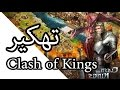 تهكير لعبة clash of kings فضيحة اختراق لعبة صراع الملوك على الاندرويد والايفون ادخل بسرعة
