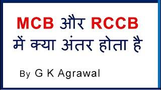 MCB & RCCB circuit breaker difference in Hindi