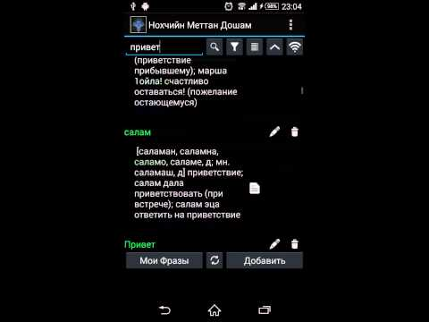Video of Chechen Dictionary
