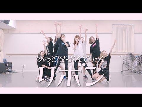 , title : '【あっとせぶんてぃーん】リボン Dance Practice Video(Mirrored)【2/24なかのZEROワンマン開催!!】'