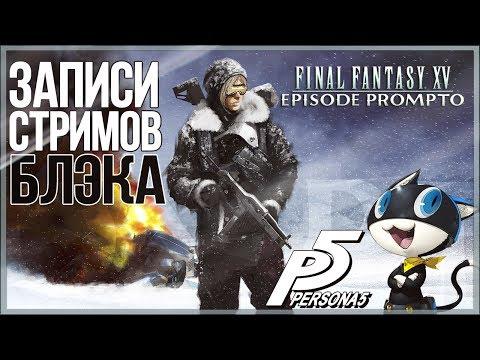 FF XV Episode Prompto неожиданно крут ● Потом Persona 5, еще одна цель