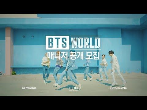 BTS WORLD 매니저 공개모집