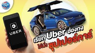 ไม่น่าเชื่อว่าทดลองเรียก Uber ที่ฮ่องกง จะได้นั่งรถยนต์ไฟฟ้าซุปเปอร์คาร์อย่าง Tesla ลองมาติดตามว่าน่าสนใจยังไงPlease Subscribe:http://Youtube.com/chatpaweehttp://Facebook.com/chatpaweehttp://Twitter.com/ceemeagainhttp://Google.com/+ceemeagainchatpaweeติดต่อโฆษณากับรายการ : Sociallab.co.ltd 091-819-7925--------------------------------------------------