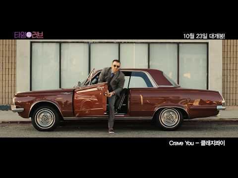Crave You (OST by Clazziquai Project)