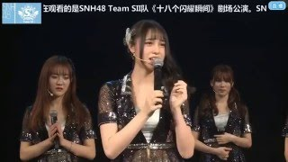 Download Lagu 20160430【SNH48】Team SII 《十八个闪耀瞬间》MC Cut Mp3