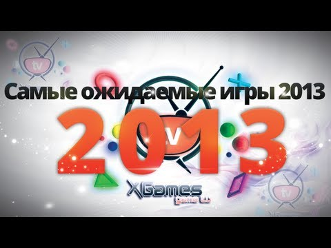 Самые ожидаемые игры 2013 года! / видео