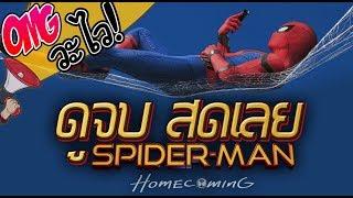 รีวิวหนัง Spider-Man: Homecoming แบบสดๆ เพิ่งออกจากโรงหนัง น่าดูแค่ไหนไปชม!เสื้อ หมวก กระเป๋า OS ซื้อง่าย จ่ายสบายที่ เซเว่น อีเลฟเว่น 24 ชม. ซื้อได้เลยคลิก https://goo.gl/1NPY4eติดตามข่าวสารเกมจากพวกเราได้ที่Website : http://www.online-station.netFB : https://www.facebook.com/OnlineStationNetworkYoutube : http://www.youtube.com/user/OnlineStationShowใครที่ทำช่อง Youtube แล้วสนใจสมัครเข้าร่วมสังกัด Online Station คลิกที่นี่http://caster.os.co.thจำหน่ายบัตรเติมเกมออนไลน์ทุกเกมซื้อได้ตลอด 24 ชั่่วโมง http://shop.os.co.thสนใจติดต่อโฆษณา&สปอนเซอร์คุณ พารินทร์ วิไลจิตรโทร : 081-615-6965อีเมล์ : parin_wil@truecorp.co.thเว็บเกมส์ออนไลน์อันดับ 1 ของประเทศไทย รวมทุกข้อมูลข่าว Game Online จากทั่วโลก