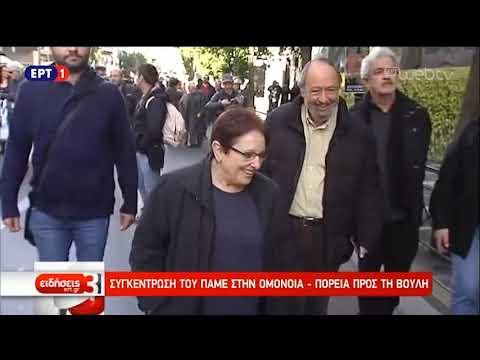 Απεργία ΓΣΕΕ για μισθούς και συντάξεις | 28/11/18 | ΕΡΤ