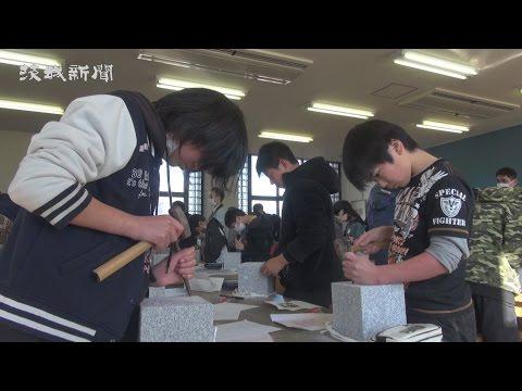 卒業記念で石彫に挑戦 桜川市立羽黒小の児童