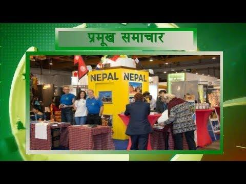 (प्रवास समाचार | 10 Feb 2018 | Vision Nepal Television ...9 min, 44 sec.)
