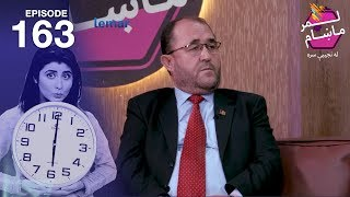 Lemar Makham with Najiba - Episode 163