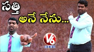 Video Bithiri Sathi Ane Nenu | Sathi Review On Mahesh Babu's Bharat Ane Nenu Movie Teaser | Teenmaar News MP3, 3GP, MP4, WEBM, AVI, FLV April 2018
