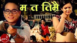 Ma Ta Timrai Lagi by Ramji Khand and Bishnu Majhi