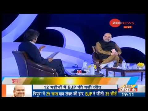 Shri Amit Shah at Zee India Conclave | 17 March 2018