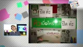 Gang 'Ment 3 June 2014 - Thai TV Show