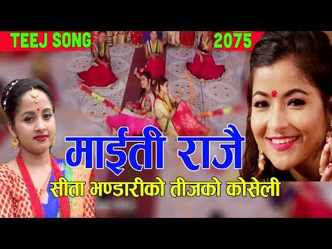 (माईती राजै || New Nepali Teej Song 2075, 2018 || Sita Bhandari Ft. Purnima Shrestha & Anu Magar - Duration: 12 minutes.)