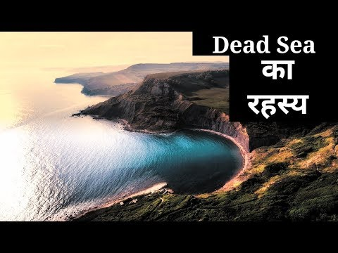 The Dead Sea Mystery || How deep is the Dead Sea ? | मृत सागर का रहस्य | Study Cave