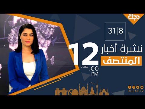 نشرة اخبار المنتصف من قناة دجلة الفضائية 2020-8-31