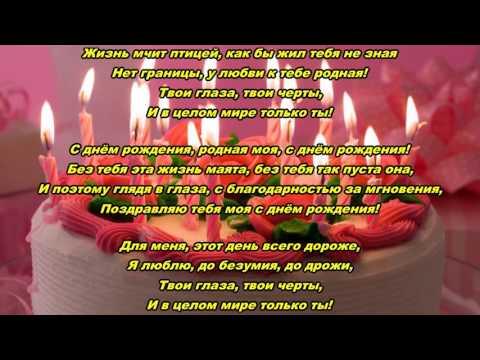 Поздравление с днём рождения жене родного брата 58