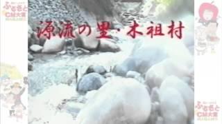 源流の里 木祖村