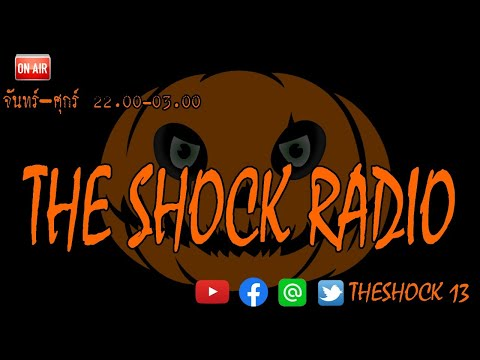 THE SHOCK13 l วัน ศุกร์ ที่ 25 กันยายน 2563 I ตั้น อินดี้  l The Shock เดอะช็อค
